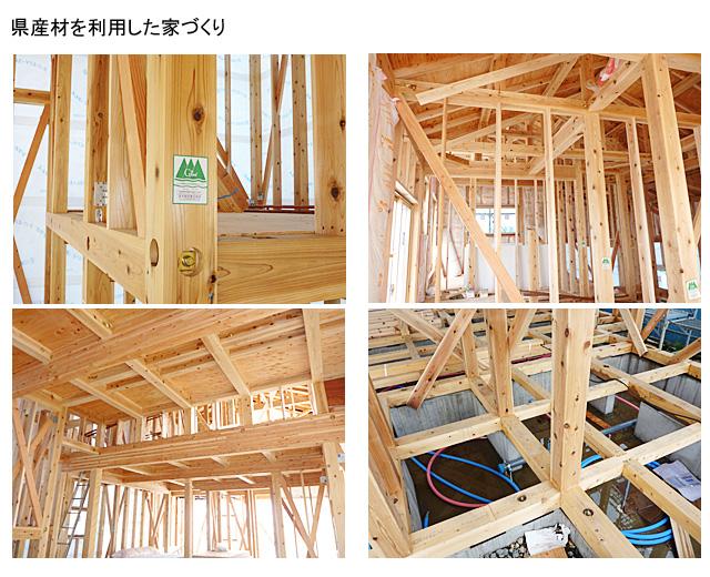 県産材を利用した家づくり
